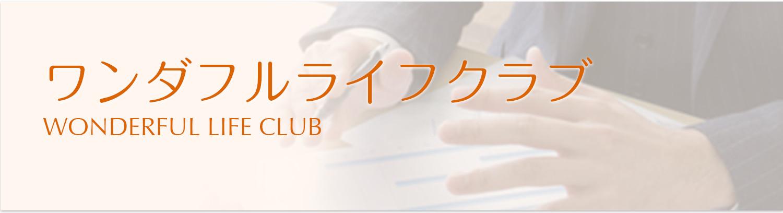 ワンダフルライフクラブ