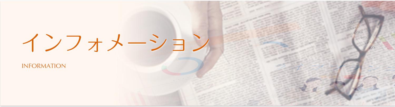 エリア限定「不動産仲介手数料20%offキャンペーン」継続中!